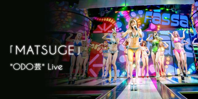 """MATSUGE """"ODO芸"""" LIVE"""